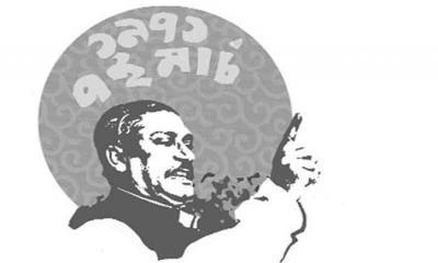 ৭ই মার্চের ভাষণ পাঠ্যপুস্তকে অন্তর্ভুক্তির নির্দেশ হাইকোর্টের