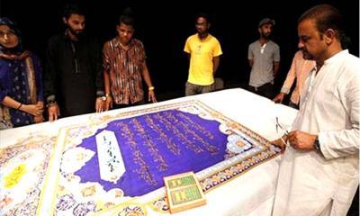 সর্ববৃহৎ কোরআন তৈরি করছে পাকিস্তান