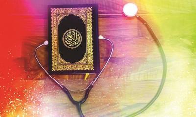 বিশ্ব স্বাস্থ্য দিবস ও ইসলাম